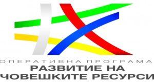 OP-Razvitie-na-choveshkite-resursi-620x330