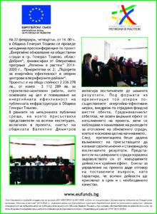 PUBLIKACIYA-3-OBST-SGRADI-GT