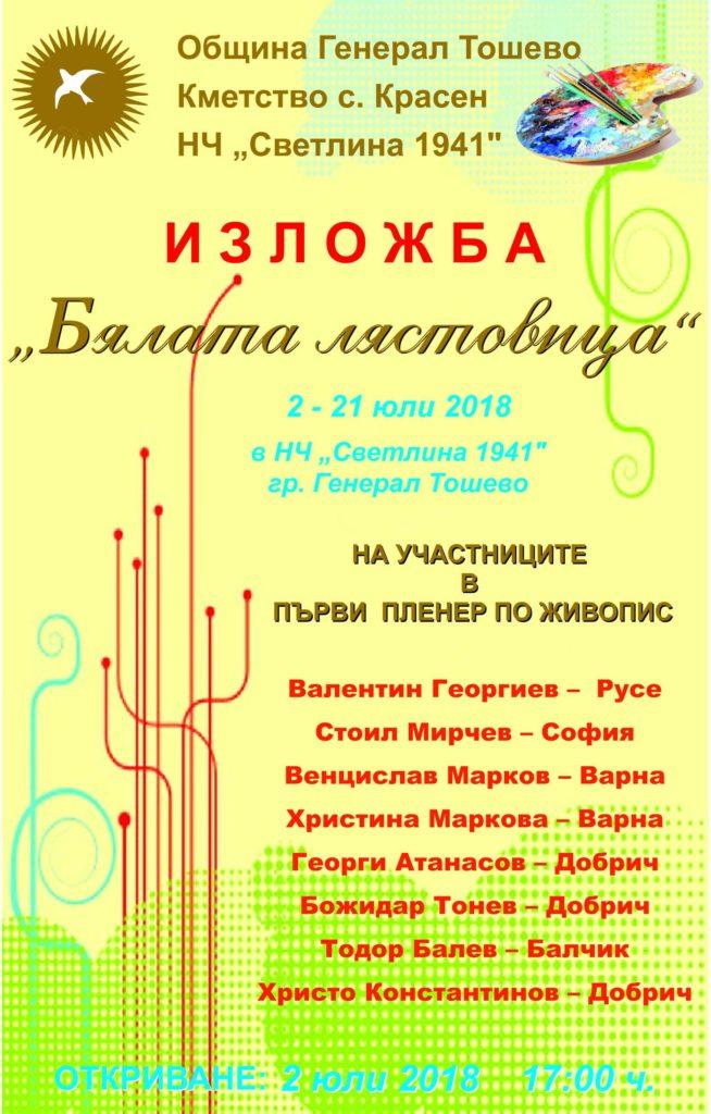 Афиш изложба ПЛЕНЕР 2018