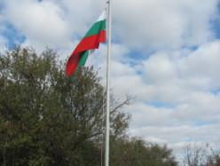 За честта на българския флаг