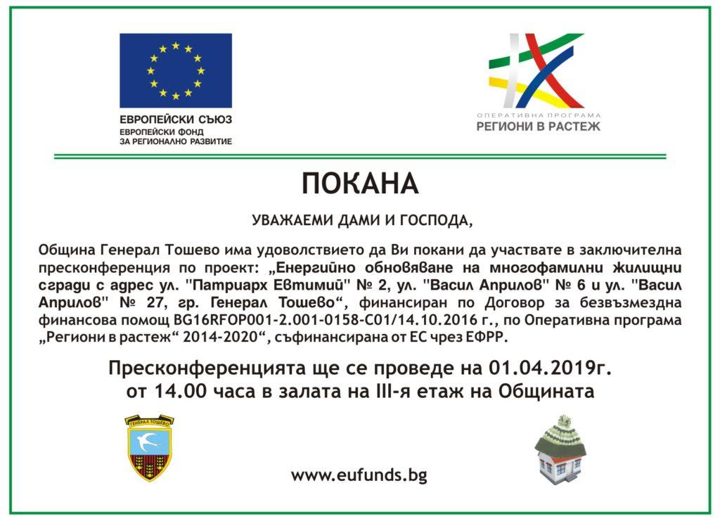 POKANA-DOGOVOR-158-0329 (1)