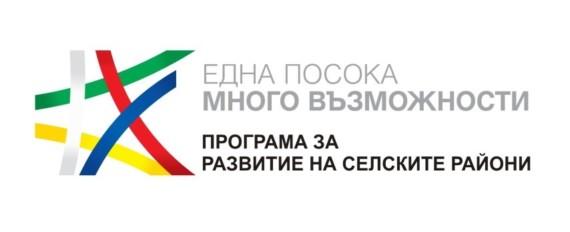 Поредни два проекта за близо 1,2 млн. лв. ще изпълнява Община Генерал Тошево по Програмата за развитие на селските райони 2014-2020